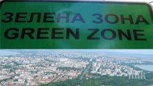 Бургас връща зелената зона от 1 юни