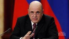 Руският премиер призова сънародниците си да не пътуват в чужбина това лято