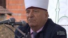 Свалиха главния мюфтия на Северна Македония, оженил се за 50 години по-млада