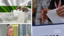 ЦИК искат важна промяна за изборите - да отпадне забраната за съобщаване на резултатите в деня на вота