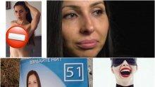 ГОРЕЩО В ПИК: Секси кандидат-кметицата от Момин проход пак лъсна гола! Диана с порно снимките скъса с политиката и показа нови прелести (СНИМКИ 18+)