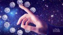 АСТРОЛОГИЯ: Хубав и спокоен ден, ще откриете нови финансови източници