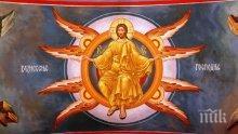 ГОЛЯМ ПРАЗНИК: Спасовден е! Черпят седем имена и се прави този специален ритуал за здраве