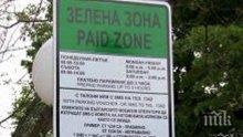 Столични общинари предлагат стикерите за паркиране да се удължат с 2 месеца