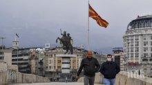 Наложиха карантина в цяла Северна Македония