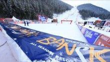 Световната купа по алпийски ски идва отново в Банско през 2021 г.