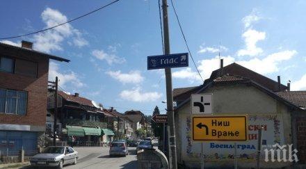 българи босилеград страх глоби изтекъл техническият преглед нас