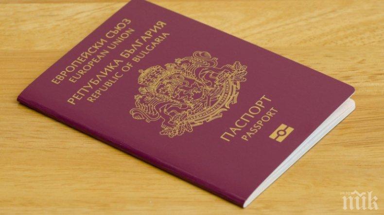 Жена легна в болницата на Горна Оряховица с фалшив паспорт, разследват я
