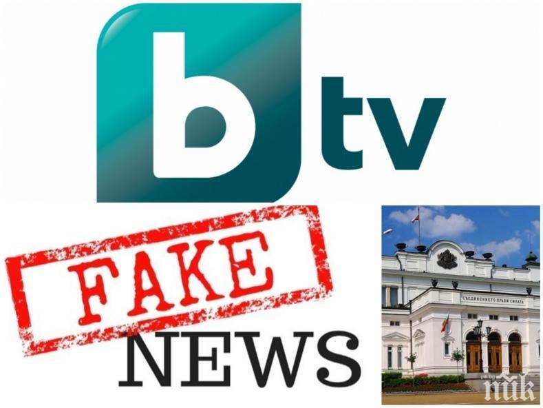 """БТВ с награда за """"разследване"""", откраднато от Биволь"""