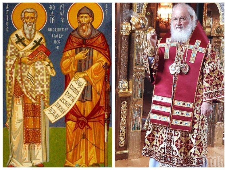 """СКАНДАЛНА ПРОВОКАЦИЯ: Руският патриарх нарече Кирил и Методий """"словенски"""" просветители"""