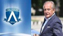 ФУТБОЛНА МЪЛНИЯ: Спас Русев опрощава дълговете на Левски