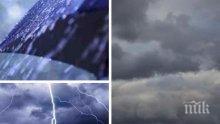 МОКРО: Валежите не спират, на места ще са с мълнии, температурите падат до 5°