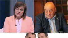 Нинова побърза да се разграничи от списъка на Бобокови - нямала нищо общо с бизнесмените в него