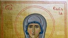 ПРАЗНИК: Честваме светицата, която ни учи на смирение и любов! Празнуват четири хубави имена и се прави специален ритуал