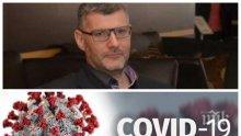 Проф. Георги Момеков с важен призив: да бъдем разумни в тази епидемична обстановка, стресът понижава имунитета
