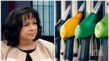 Теменужка Петкова с важна новина за държавните бензиностанции и стратегическите енергийни проекти
