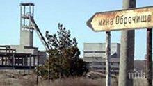 """Над 100 работници от мина """"Оброчище"""" изгарят с неполучени заплати"""