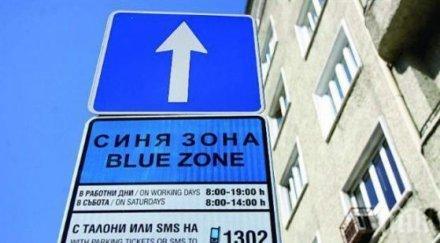 Още два месеца важат винетките за синя и зелена зони в София, издадени преди 6 май
