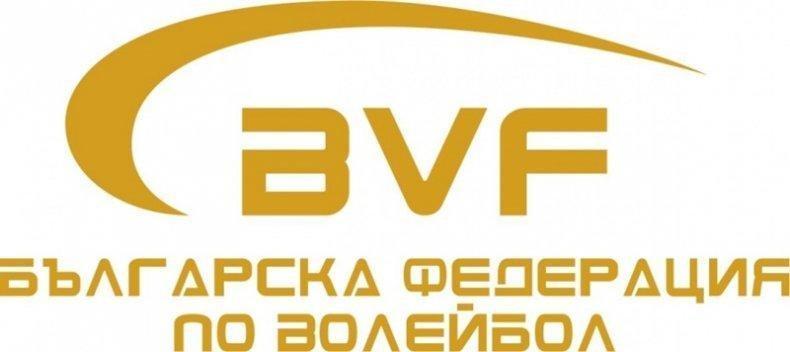 Волейболната федерация с редица важни решения