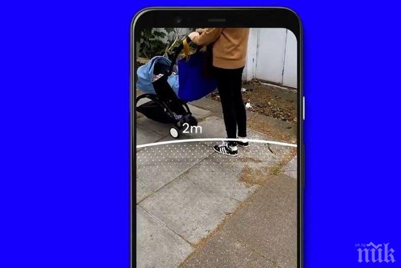 Смартфонът ще ни помага за спазване на социалната дистанция, ще преценява разстоянието