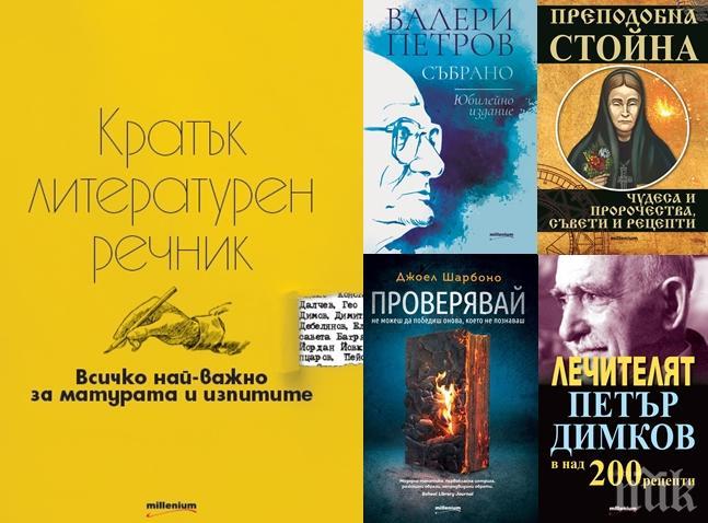 """Топ 5 на най-продаваните книги на издателство """"Милениум"""" (23-29 май)"""
