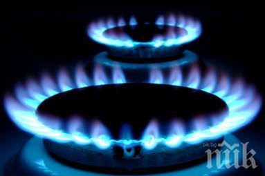 ПОЕВТИНЯВАНЕ: Новата цена на газа влиза в сила от днес