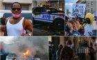 ШОКИРАЩО ОТ САЩ: Очевидец разкрива ужаса от бунта на тъмнокожите: Могат да те линчуват, ако си бял! (ГАЛЕРИЯ)