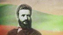 Почитаме Христо Ботев и загиналите за свободата и независимостта на България