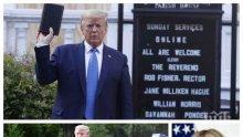 РАЗКРИТИЯ: Снимката на Тръмп с библия пред църквата е идея на дъщеря му! Висши служители от Белия дом издадоха целта на Иванка - президентът да покаже мускули (ВИДЕО)