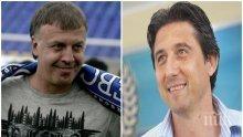 ФУТБОЛНА БОМБА: Наско Сираков с изключително важно назначение в Левски?