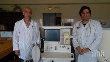 Доставиха дарението на Берое за болницата в Стара Загора
