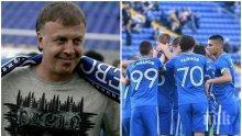 """ФУТБОЛНА МЪЛНИЯ: До дни - """"синият"""" клуб подписва ключов договор?"""