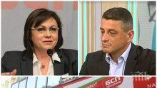 Красимир Янков попиля Корнелия Нинова: Стимулира личните разпри в БСП, партията е разединена и отслабена
