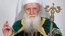Патриархът призова да пазим децата