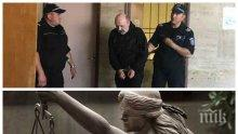 РЕЦИДИВИСТ: Вкарват в съда Божидар Стоилов - Докера за убийството на млада жена