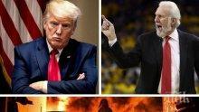 Атака: Легендарен баскетболен треньор нападна Доналд Тръмп: Той е страхливец!