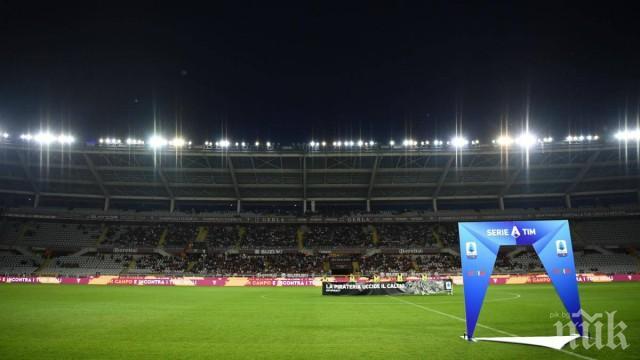 Обявиха програмата за рестарта на италианския футбол