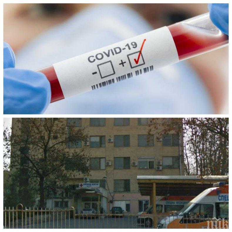 ОТ ПОСЛЕДНИТЕ МИНУТИ: Нови заразени медици в Ямбол! Затвориха инфекциозното отделение (ОБНОВЕНА)