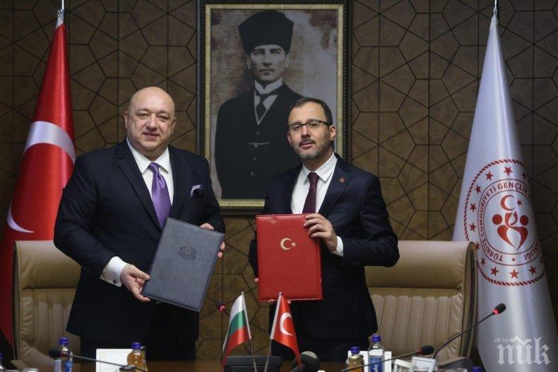 Спортният министър Красен Кралев разговаря с турския си колега