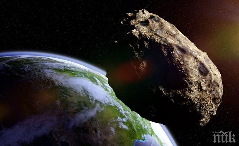 Опасен астероид се приближава към Земята