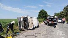 СМАЧКАНИ ЛАМАРИНИ: Верижна катастрофа на пътя Велико Търново-Русе, жена е в болница (СНИМКИ)