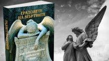 НЕВЕРОЯТНО: Излезе енциклопедията на мъртвите и техните домове