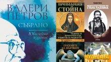"""Топ 5 на най-продаваните книги на издателство """"Милениум"""" (30 май-5 юни)"""
