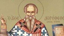 ПРАЗНИК: Честваме велик светец, прославил се с живота и подвига си - ето кои имена трябва да черпят