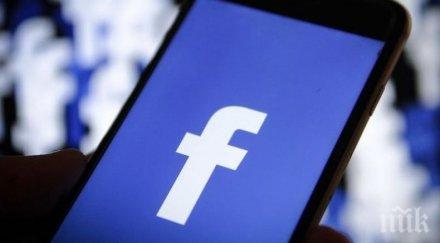 """""""Фейсбук"""" с нова цензура"""