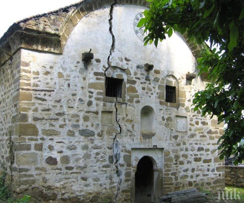 Започна дългоочаквания ремонт на черквата в село Драговищица
