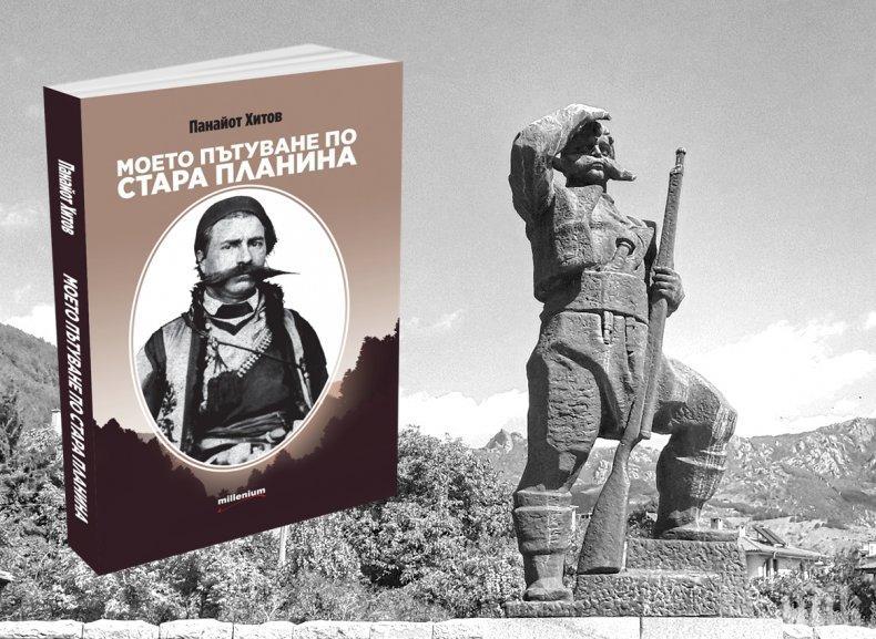 """ЛИТЕРАТУРНО БИЖУ: Панайот Хитов описва четническия живот в блестящата си книга """"Моето пътуване по Стара планина"""""""