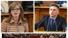 ИЗВЪНРЕДНО В ПИК TV: Екатерина Захариева, Данаил Кирилов и още 8 министри на килимчето при депутатите (ВИДЕО)