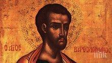 МИСТИЧЕН ДЕН: Почитаме покровителя на злите духове свети апостол Вартоломей