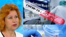 Заместничката на проф. Кантарджиев с лоша прогноза: Наесен може да очакваме втора вълна на коронавируса. Разхлабването на мерките създаде фалшиво усещане за спокойствие